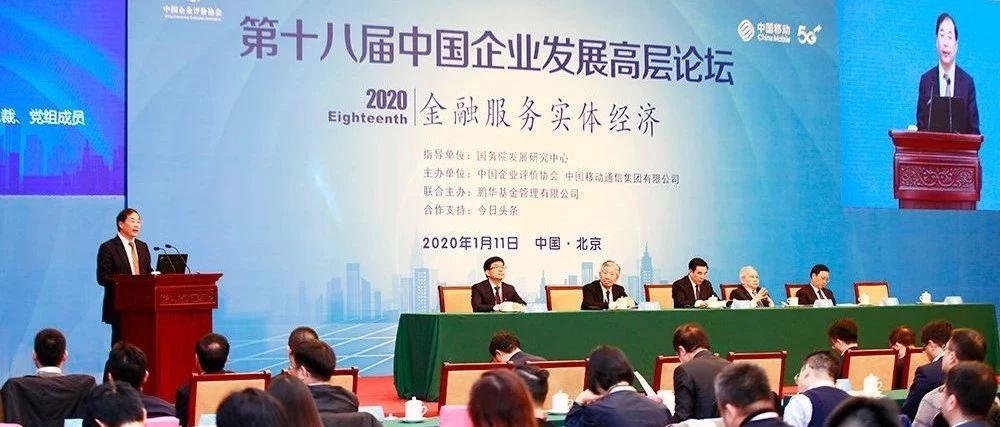 第十八届中国企业发展高层论坛举办丨5G赋能金融行业 推动金融科技变革