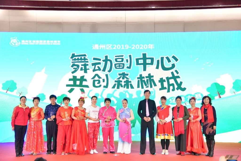 北京市通州区2019-2020年广场舞大赛圆满落幕