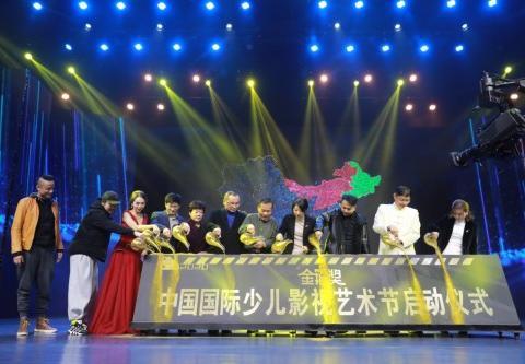 """2020""""金箍奖""""中国国际少儿影视艺术节正式启动"""