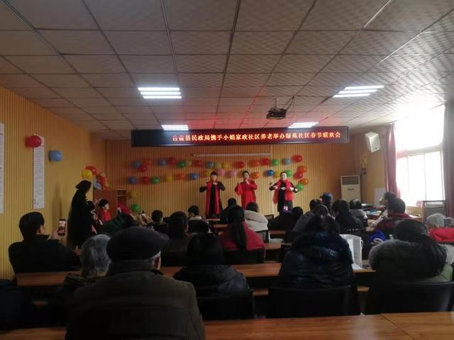 台前县民政局携手小娟家政社区养老举办绿苑社区春节联欢会