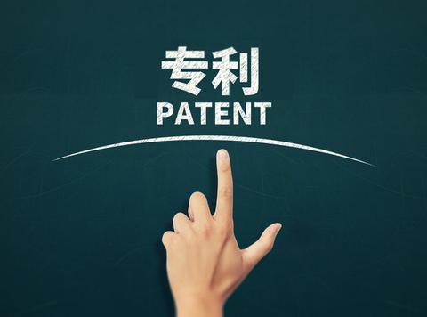 一文知晓获得专利权的必经步骤