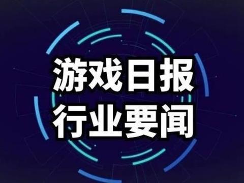 英雄互娱增持战双研发商;创梦天地与汪涵妻子成立新公司