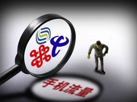 中国移动流量资费下降47%,累计让利超2000亿元。网友:套路?