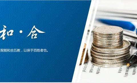 资管新规过渡期 和合资管持续稳健经营