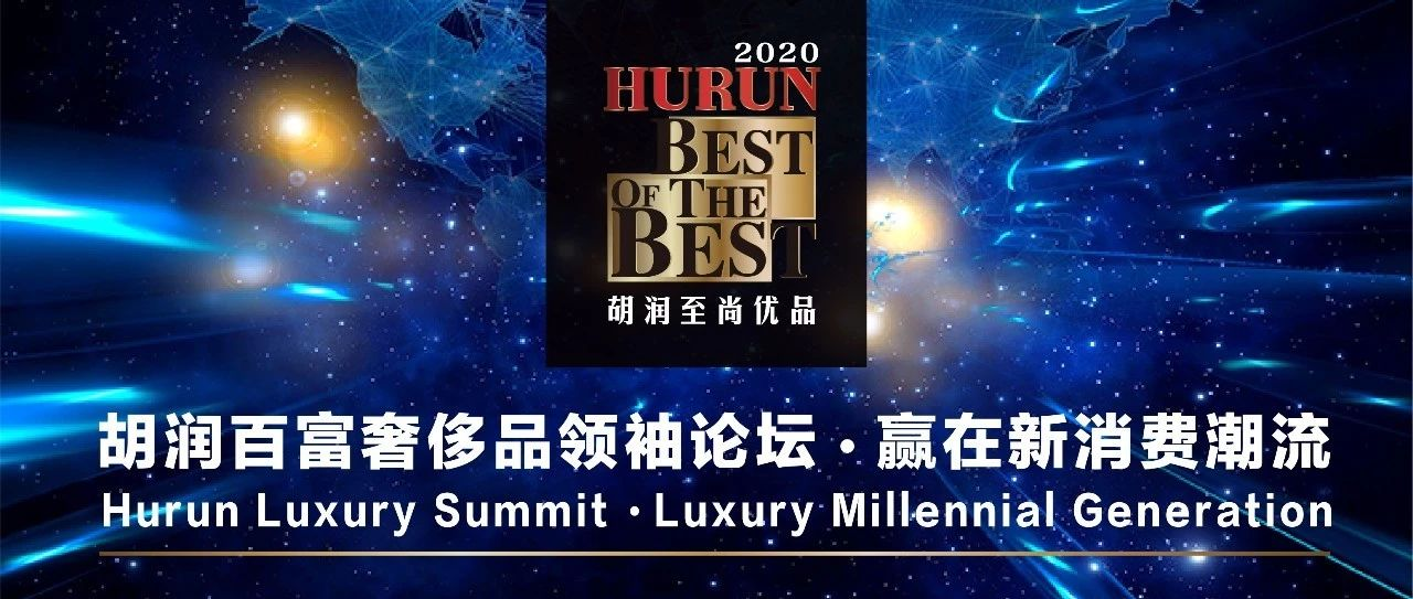 """""""网红""""、""""潮""""文化下的奢侈品市场该如何应对?胡润百富让你赢在新消费潮流!"""