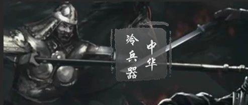 中国隋唐时期最昂贵杀伤力最为强大的武器——马槊!