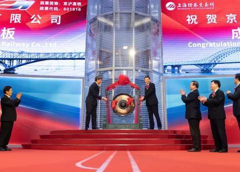 京沪高铁上交所上市:市值达3324亿 社保基金是股东