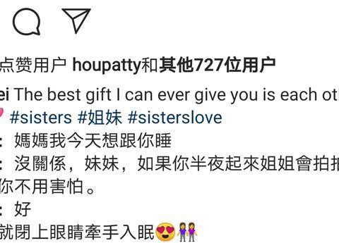 王力宏娇妻李靓蕾分享两个女儿温馨对话,妹妹依赖姐姐画面超有爱