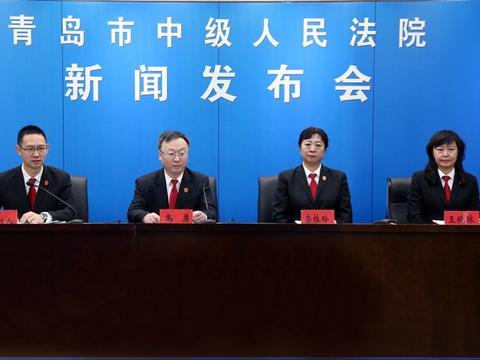青岛市中级人民法院发布国有企业、民营企业涉诉典型案例