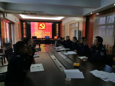 南阳王集政法支部召开新年第一次组织生活会