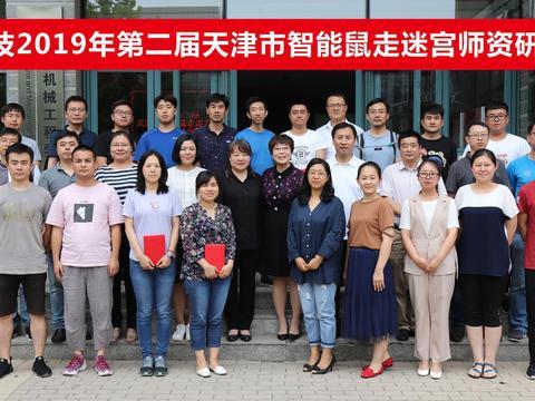 第二届天津市智能鼠走迷宫师资研修班火热开课