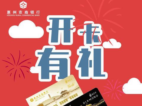 好礼鼠于你!惠州农商银行好礼图鉴速速浏览