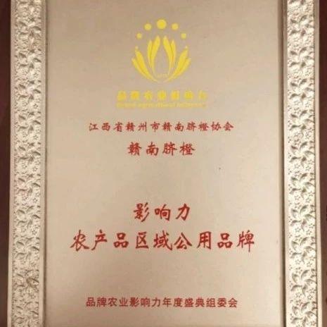 赣南脐橙再获殊荣 被推选为影响力农产品区域公用品牌