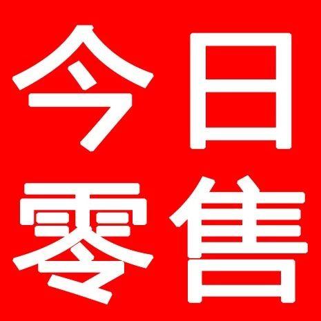 今日零售 | 苏宁继续下沉;九毛九上市;故宫取消年夜饭引争议;小红书回应关闭上海线下门店