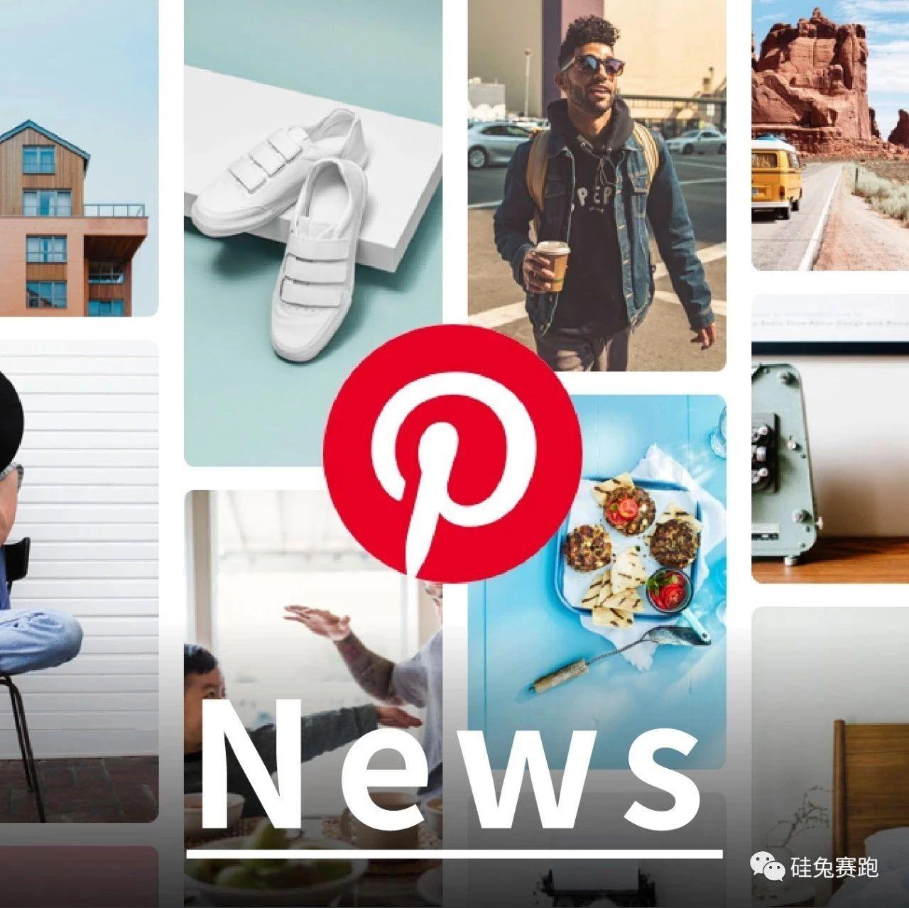 硅兔News |  Pinterest超过SnapChat,成为美国第三大社交媒体