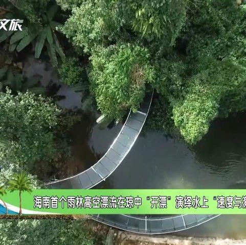 """春节去哪儿玩?海南首个雨林高空漂流在琼中""""开漂""""~演绎水上""""速度与激情""""!"""