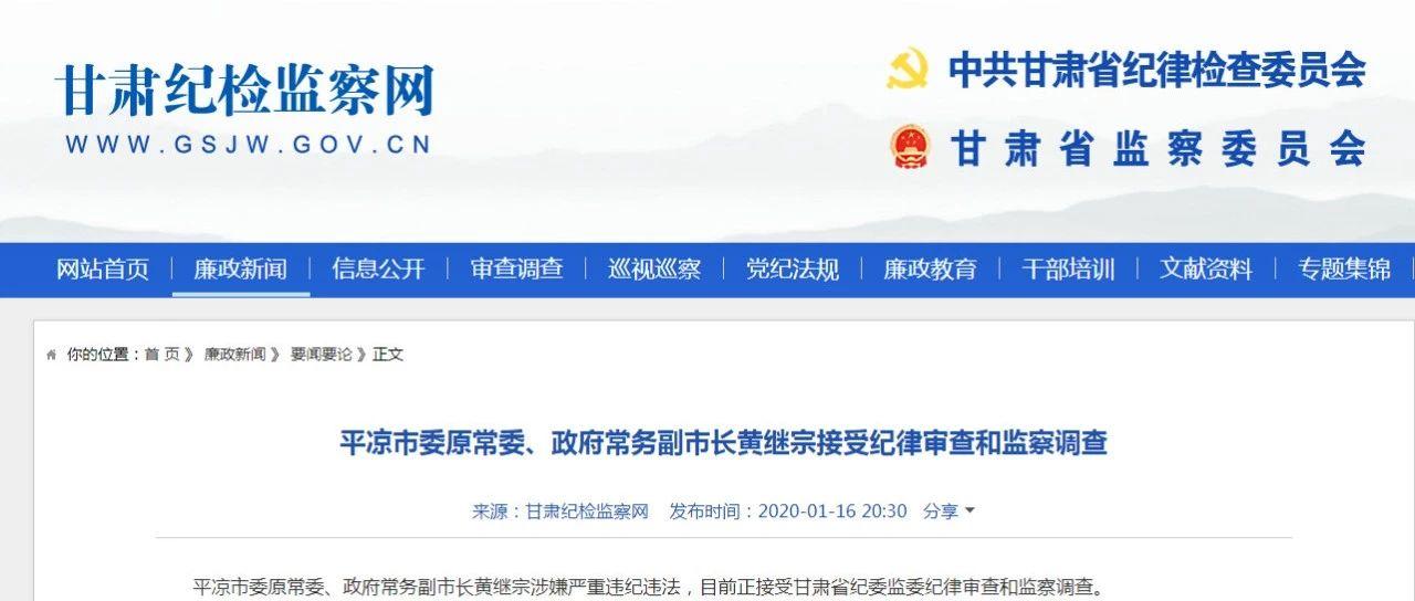 平凉市政协原副主席、原平凉医专校长朱建国接受监察调查