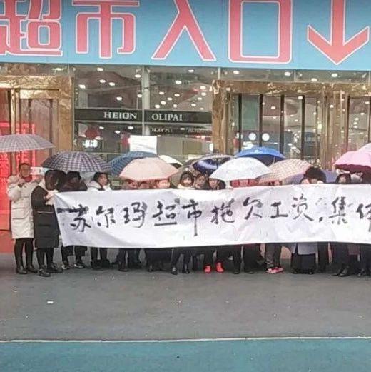 一大型超市,开业不到60天就倒闭!坑惨供应商、员工和消费者!