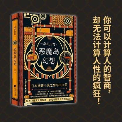 日本推理小说之神岛田庄司《恶魔岛幻想》100本免费送