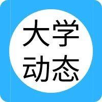 深职第一!2018高职院校科技经费排行榜出炉,广东多校上榜