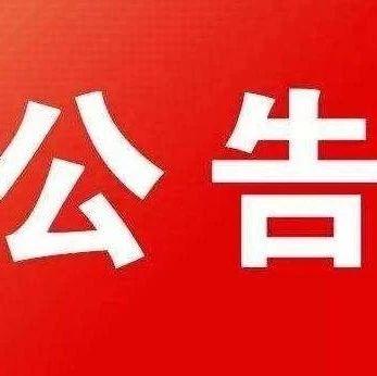 忻州:大面积长时间停暖,热力公司被罚50万,道歉信曝光