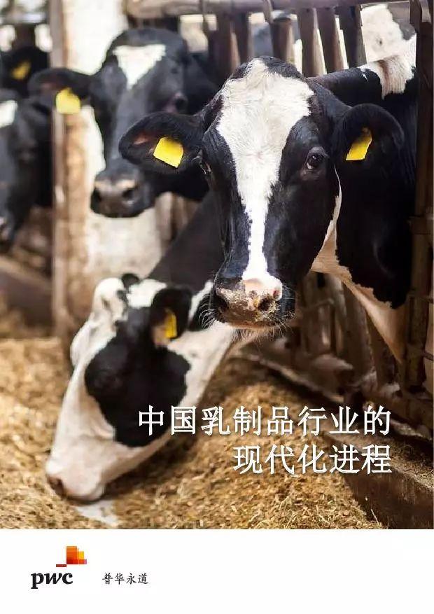 普华永道:中国乳制品行业的现代化进程