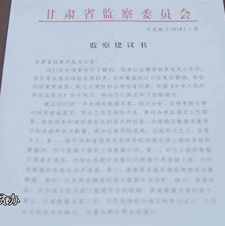 甘肃省纪委监委一份监察建议书 废止26份扶贫报表
