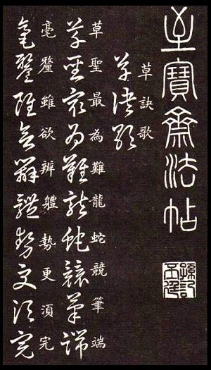 《书法问集》544、范笑歌说《十七帖》是圣品,比张旭怀素好吗?