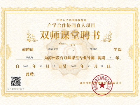 潭州教育聘请海南大学覃成海为产学研项目双师课堂专业导师