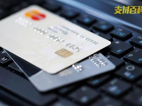 银行员工违规审批信用卡收取额度5%手续费,不良透支近2亿