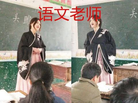 语文老师:我穿汉服上课,化学老师:我喷火,警校老师:哎呦喂
