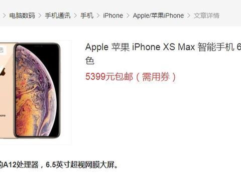 从9599降至5399,最良心的iPhone诞生,双卡双待+大屏双摄
