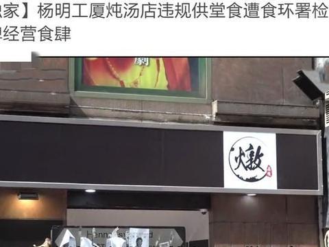 """好有爱!""""爱国艺人""""杨明再遭不良人举报,自言做乞丐都不妥协"""