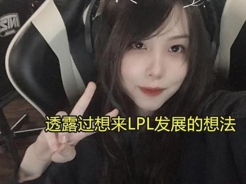集体自闭!巴西女辅助汉语发文,前RNG选手天赐老婆到手了?