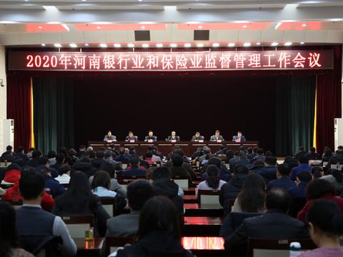 河南银保监局召开2020年河南银行业保险业监督管理工作会议