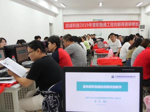 2019年天津普职融通工程创新师资研修班成功举办