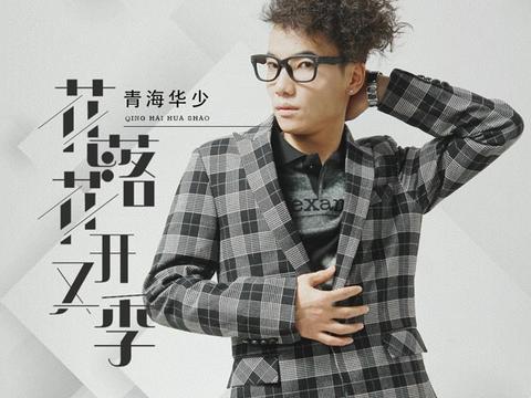 歌手青海华少发行2020年第一支全新单曲《花落花开又一季》