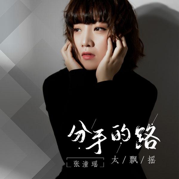 歌手张潼瑶新单曲《分手的路太飘摇》各大平台正式发行