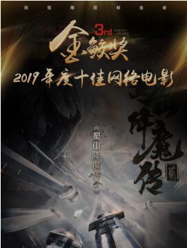 映美传媒第三届金鲛奖斩获三项大奖丨吴延谈网络电影发展趋势