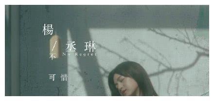 陈妍希出演新歌MV,杨丞琳发文表感谢,却意外艾特错人