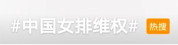 """""""中国女排维权""""上热搜 排协严正声明!"""