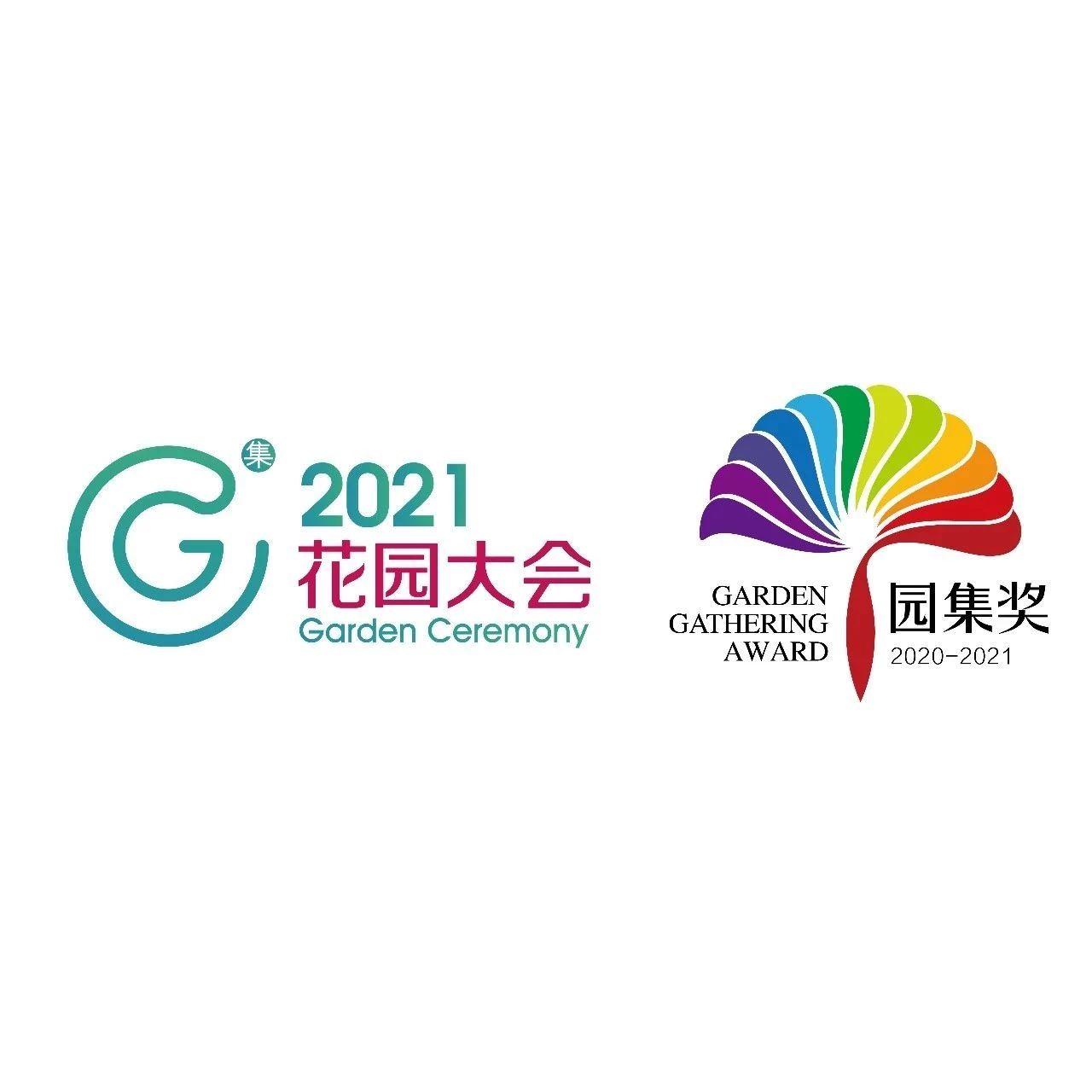 赞助商招募 第六届中国造园行业峰会暨第五届园集奖颁奖典礼赞助方案