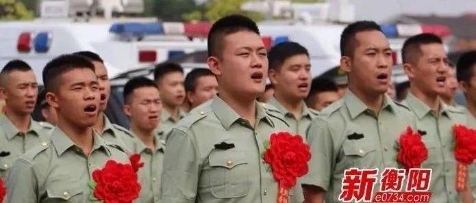 """实施""""两征两退""""!衡阳市征兵公告来了……"""