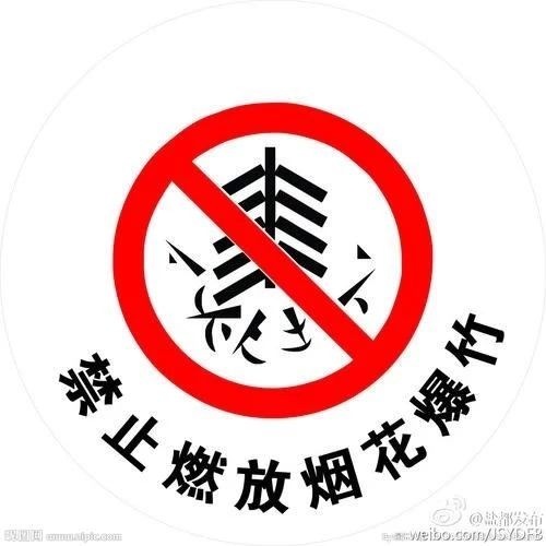 关于邓州部分区域禁限燃放烟花爆竹,他们这样说……