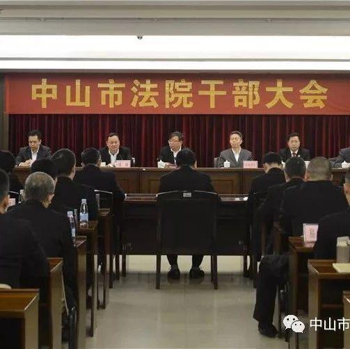 中山中院召开干部大会 宣布主要领导人事任免