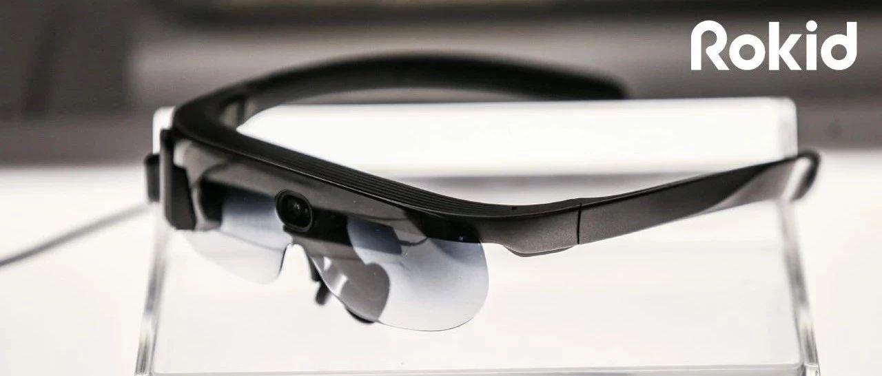 "Rokid Glass 2上手体验:面向安防、工业场景,Rokid的""取舍之道"""