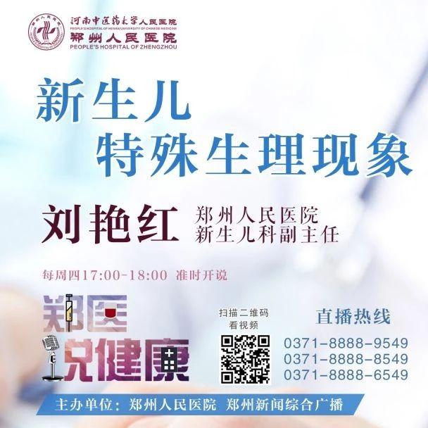 《郑医说健康》:新生儿特殊生理现象