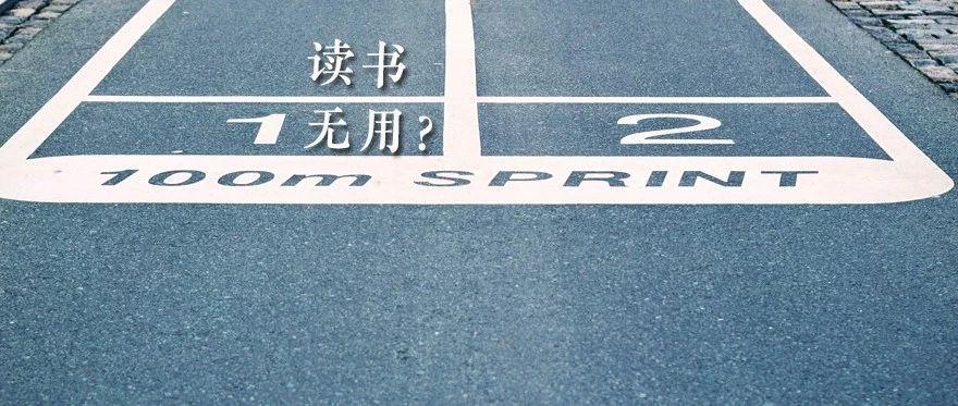 裸跑弟:11岁大专毕业 这世界最长的弯路,就是我们想走的捷径!