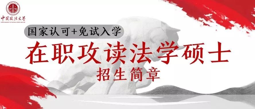 中国政法大学在职攻读法学硕士招生简章