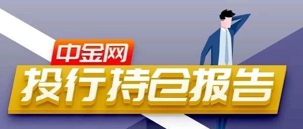 中金网今日投行持仓报告:三菱日联挂单到价成交 其余投行持仓未变
